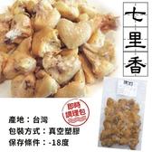 【海肉管家-全省免運】陳家滷雞屁股x3包(200克±10%/包)