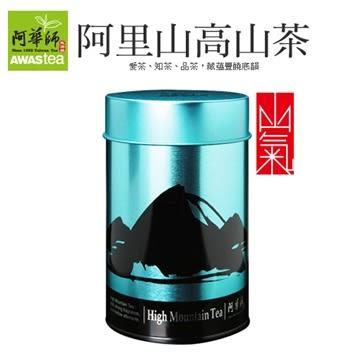 阿華師茶業 阿里山高山茶(100gx6入)