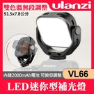 【現貨】VL66 雙色溫 LED燈 Ulanzi 攝影燈 補光燈 內建鋰電池 續航2小時 360度可調角度 附充電線
