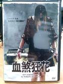 挖寶二手片-J07-037-正版DVD*電影【血煞狂花】-血腥暴力,坐立難安