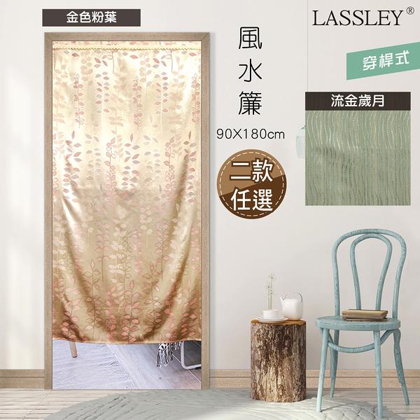LASSLEY 台製MIT風水簾90X180cm(門簾 日式 和風 一片 布簾 台灣製造)
