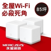 【鼎立資訊】水星 S3 Mesh無線路由器(3入)