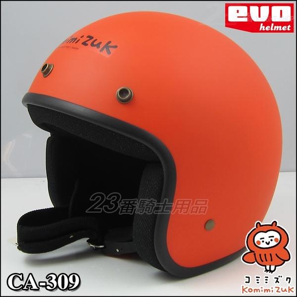【EVO CA-309 卡娜赫拉-短耳貓頭鷹 半罩安全帽】 正版卡通授權 小帽款
