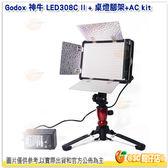 神牛 GODOX LED308C II + 桌上腳架 + AC供電器 kit 套組 公司貨 LED 攝影燈 棚燈 變壓器 腳架