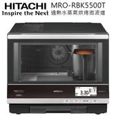 【公司貨】HITACHI 日立 MRO-RBK5500T 日本原裝過 熱水蒸汽烘烤微波爐 33公升