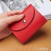名片夾/卡包-韓版小卡包女式卡套多卡位超薄卡包男士大容量銀行名片夾卡袋 提拉米蘇