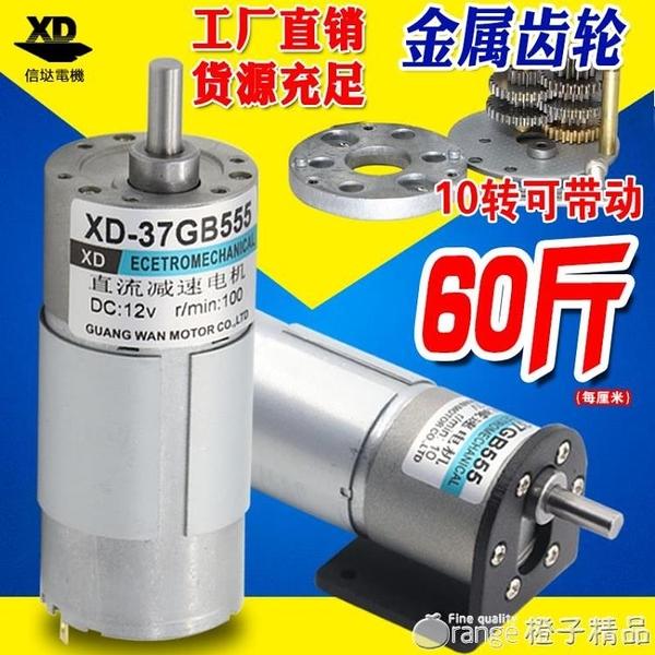 12V直流電機24V微型齒輪減速電機15W慢速有刷正反電動機調速馬達 (橙子精品)