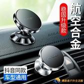 車載手機支架汽車用品車內磁吸磁鐵吸盤式固定神器車上支撐導航貼【勇敢者】