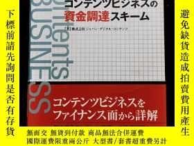 二手書博民逛書店日文原版罕見共同的融資計劃Y254456 看圖 看圖