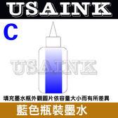 USAINK ☆ LEXMARK  1000CC 藍色瓶裝墨水/補充墨水  適用DIY填充墨水.連續供墨
