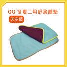 【力奇】QQ 二用舒適睡墊-天空藍 - ...