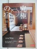 【書寶二手書T1/旅遊_EPU】究極的宿:日本名宿50選_梁旅珠