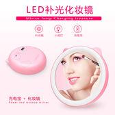 【PB12】圓形led化妝鏡 手持化妝鏡移動電源 美顔補光燈台式化妝鏡 5200mah