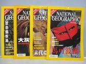 【書寶二手書T5/雜誌期刊_PGU】國家地理雜誌_2001/5-8月間_共4本合售_馬可波羅等