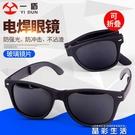 護目鏡折疊式電焊眼鏡焊工專用氬弧焊氣焊防強光飛濺防沖擊焊工防護眼鏡 晶彩