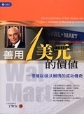 二手書博民逛書店 《善用1美元的價值-ECEO 08》 R2Y ISBN:9861270876│于聖吉
