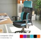 椅子 書桌椅 電腦椅 英倫【I0191】班尼高背透氣T扶手辦公椅(PU腰枕)*六色 MIT台灣製 完美主義