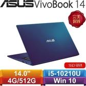 ASUS華碩 VivoBook 14 X412FA-0208B10210U 14吋筆記型電腦 孔雀藍