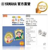 [兩聲部主角聯彈] Yamaha 古典鋼琴聯彈範例曲集 簡易&中階版樂譜