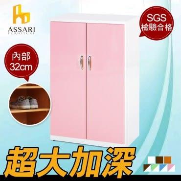 ASSARI-水洗塑鋼雙門鞋櫃(寬65深37高112cm) 粉紅