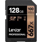 *兆華國際* Lexar 雷克沙 Professional 128G SDXC UHS-I 667x 公司貨終身保固