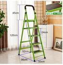 設計師步步高梯子升級卡扣四步五步梯家用折疊梯人字梯加厚【綠色5步加厚】