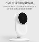 小米米家智能攝像機 SXJ02ZM 原廠...