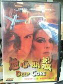 影音專賣店-Y59-007-正版DVD-電影【地心崩裂】克蕾格莎佛 詹姆斯羅素