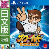 PS4 國夫君:世界經典收藏版(日文版)