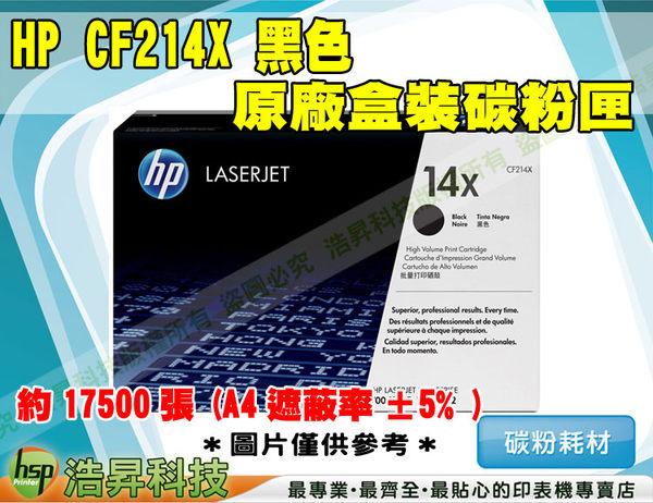 HP CF214X/14X   原廠黑色 超精細碳粉匣 適用於M712n/dn/xh