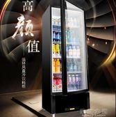 東貝展示櫃冷藏保鮮櫃立式商用冰箱單門飲料櫃冰櫃超市雙門冷藏櫃igo「摩登大道」