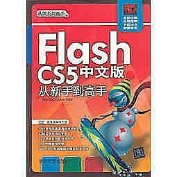 簡體書-十日到貨 R3Y【VIP-Flash CS5中文版從新手到高手(配光碟)(從新手到高手)】 97873022