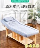 美容床 高檔實木美容床美容院專用按摩床推拿床家用床帶胸洞spa美體 【快速出貨】