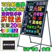 紐繽LED電子熒光板60 80廣告牌黑板熒發光屏手寫立式寫字板留言板 WD 時尚潮流