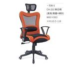高級網椅/辦公椅(高背/有扶手/氣壓+傾...