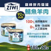 【毛麻吉寵物舖】ZiwiPeak巔峰 92%鮮肉無穀貓主食罐-鯖魚羊肉 185g-12件組 貓罐頭