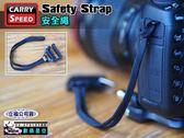 《數碼星空》CARRY SPEED 速必達 Safety Strap 安全繩 安全細繩 保險繩〔立福公司貨〕