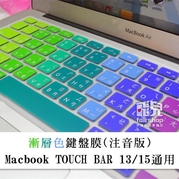 【妃凡】漸層色鍵盤膜 帶注音 MacBook TOUCH BAR 13/15 通用 超薄合身保護膜 筆電鍵盤膜 163