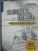【書寶二手書T9/股票_KPI】主控戰略開盤法_黃韋中