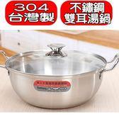 Dashiang 台灣製不鏽鋼雙耳火鍋28cm DS-B6528