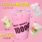 一次性杯子1000ml加厚透明塑料奶茶杯水果汁超大分享冷鮮飲杯帶蓋