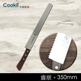 【一龍西點刀】齒狀 刀刃350mm 家庭餐廳廚房專業級料理西點刀【禾器家居】餐具 2Ci0026-2