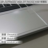 【Ezstick】HP ELITEBOOK 830 G7 TOUCH PAD 觸控板 保護貼