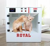 寵物烘乾箱全自動智能寵物烘干箱貓咪吹毛機狗狗洗澡神器泰迪吹干英短吹水機【販衣小築】