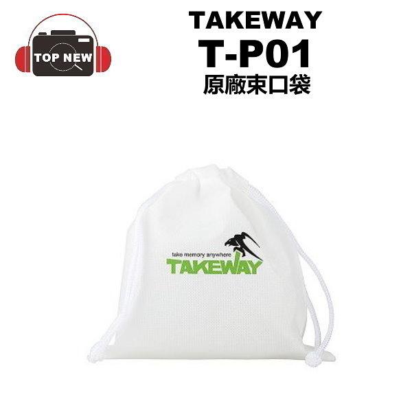 TAKEWAY 原廠束口袋 T-P01 收納束袋 不織布 可水洗 公司貨