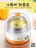 蒸蛋機 小熊煮蛋器家用迷你蒸蛋器 小型早餐雞蛋羹機多功能自動斷電神器 霓裳細軟