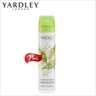 YARDLEY雅麗山谷百合體香噴霧-75mL [55836]英國皇室背書的香氛品牌