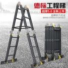 梯子 梯子家用折疊多功能鋁合金加厚人字梯伸縮升降工程室內閣樓梯