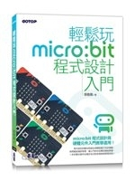 二手書博民逛書店 《輕鬆玩micro:bit程式設計入門》 R2Y ISBN:9789865021399│蔡俊傑