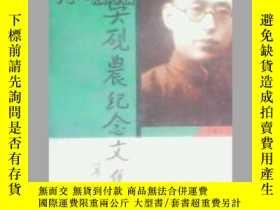 二手書博民逛書店吳硯農紀念文集罕見(1997年1版1印)近10品Y19658 :